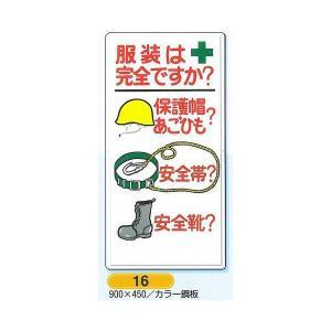 安全マンガ標識 保護具の完全着用 ヘルメットの正しいかぶり方 17 900×600|anzen-signshop
