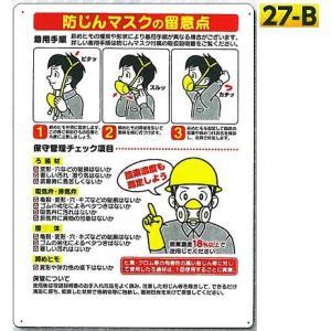 安全まんが標識 防じんマスクの留意点 27-B 600×450|anzen-signshop