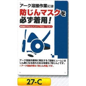 安全まんが標識 防じんマスクの着用 27-C 450×300|anzen-signshop