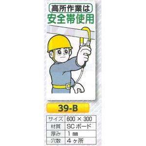 安全まんが標識 保護具の完全着用 高所作業 安全帯の使用標識 600×300 |anzen-signshop