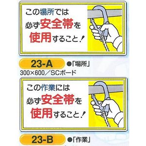 必ず安全帯を使用 高所作業 安全帯の使用標識 300×600 |anzen-signshop