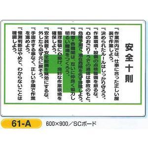 安全十則 標識 600×900 61-A|anzen-signshop