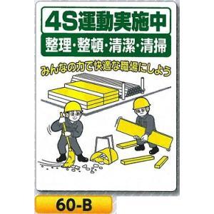 4S運動実施中標識 整理・整頓・清潔・清掃 60-B 600×450|anzen-signshop