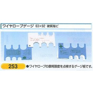 ワイヤーロープゲージ 253 (ゆうパケット対応)|anzen-signshop