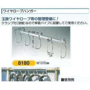 ワイヤーロープハンガー 5連 8180|anzen-signshop