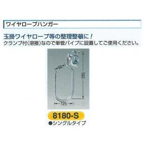 ワイヤーロープハンガー  8180-S|anzen-signshop