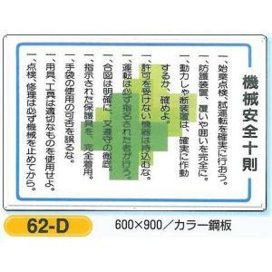 重機作業の安全 機械安全十則 600×900 62-D|anzen-signshop
