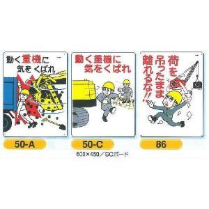 安全まんが標識 重機作業の安全標識 重機災害防止標識 600×450|anzen-signshop