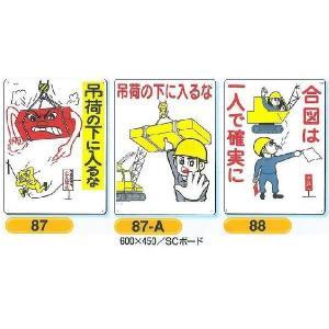 重機作業の安全標識 重機災害防止標識 吊り荷・合図 600×450|anzen-signshop
