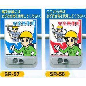 音声標識セリーズ 赤外線感知音声警報センサー 「安全帯使用」 anzen-signshop