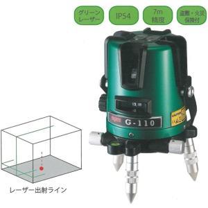 レーザー墨出器 グリーンレーザー墨出器 G-110 anzen-signshop