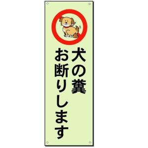 犬の糞お断り表示板・看板(小) 400*150・150*400