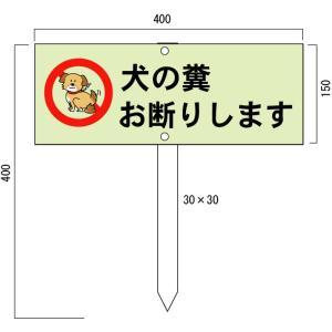 犬の糞お断り表示板・看板 木杭付(小・横) 縦150*横400