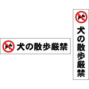 「犬の散歩厳禁」 100×450mm タテ・ヨコ|anzen-signshop