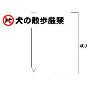 「犬の散歩厳禁」 100×450mm 支柱付|anzen-signshop