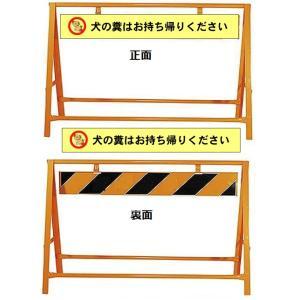 犬の糞お断り表示板 A型バリケード W1200xH800mm 片面表示|anzen-signshop