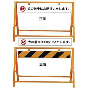 犬の散歩お断り表示板 A型バリケード W1200xH800mm 片面表示|anzen-signshop
