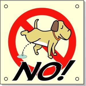 犬の小便 NO  150×150|anzen-signshop
