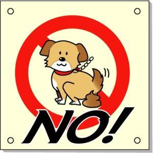 犬のフンNO  150×150|anzen-signshop