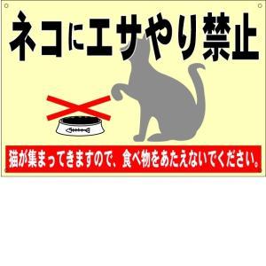 注意看板 ネコにエサをやらないで 200×300mm|anzen-signshop
