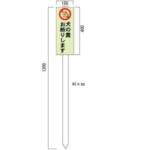 犬の糞お断り表示板・看板 木杭付(小・縦) 縦400*横150|anzen-signshop