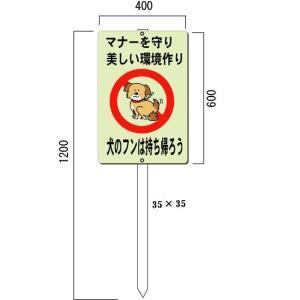 犬の糞お断り表示板・看板 木杭付(大) 縦600*横400|anzen-signshop