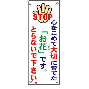 大切に育てた「花」をとらないで 表示看板・「お花」つみとり防止看板(小 タテ型・ヨコ型) 注目度抜群です 400*150 150*400  |anzen-signshop