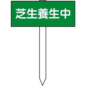 芝生養生中看板 木杭付(小・横) 縦120*横300|anzen-signshop