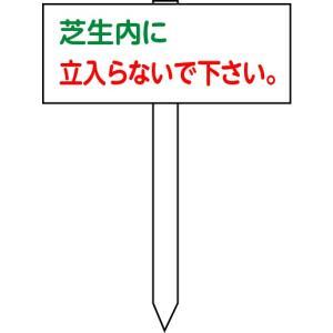「芝生内に立ち入らないで下さい」看板 木杭付(小・横) 縦120*横300|anzen-signshop