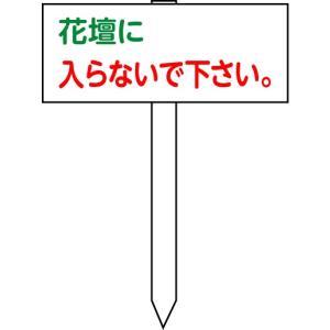 「花壇に入らないで下さい」看板 木杭付(小・横) 縦120*横300|anzen-signshop
