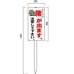 「イノシシが出ます 注意してください」 注意看板 600×300mm 木製支柱付表示板 anzen-signshop
