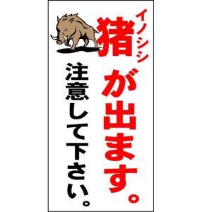「イノシシがでます。注意してください。」 注意看板 600×300mm 熊危険表示板 anzen-signshop