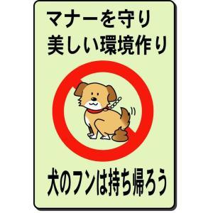 犬の糞お断り表示板(中) 450*300 注目度抜群です|anzen-signshop