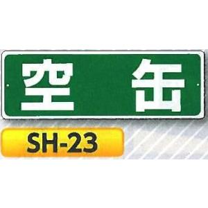 産業廃棄物・ゴミ表示 「空缶」 SH-23|anzen-signshop