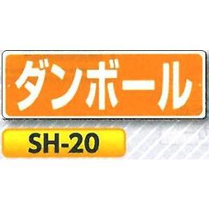 産業廃棄物・ゴミ表示 「ダンボール」 SH-20 |anzen-signshop
