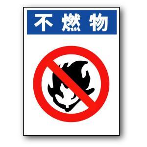 産業廃棄物標識 「不燃物表示板(大)」|anzen-signshop