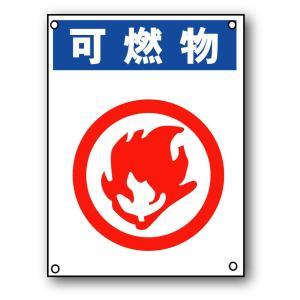 産業廃棄物標識 「可燃物表示板(大)」|anzen-signshop