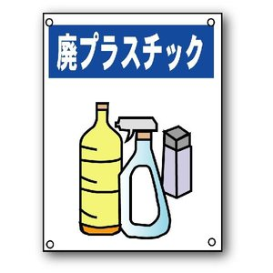 産業廃棄物標識 「廃プラスチック表示板(大)」|anzen-signshop