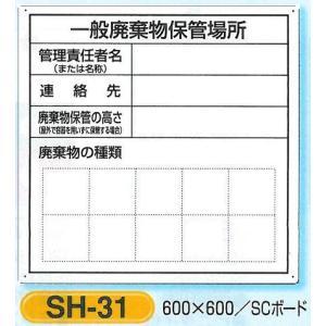 一般廃棄物保管場所 SH-31 施行規則第1条の5|anzen-signshop