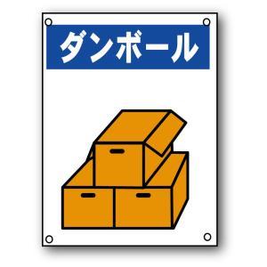 産業廃棄物標識 「ダンボール 表示板(大)」|anzen-signshop