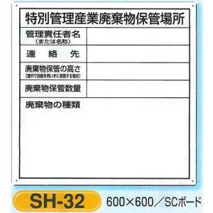 特別廃棄物保管場所 SH-32 施行規則第8条の10の2他 |anzen-signshop