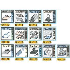 産業廃棄物分別標識 Aタイプ 300×300mm SCボードタイプ(1mm厚) その2|anzen-signshop