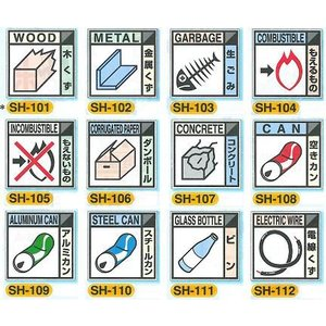産業廃棄物分別標識 Cタイプ 100×100mm ステッカータイプ(裏粘着) その1|anzen-signshop