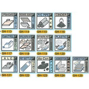 産業廃棄物分別標識 Cタイプ 100×100mm ステッカータイプ(裏粘着)|anzen-signshop