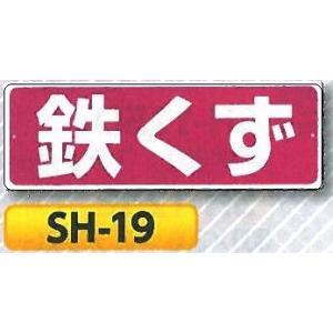 産業廃棄物・ゴミ表示 「鉄くず」 SH-19|anzen-signshop