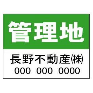 不動産用看板 「管理地看板」(大) H600*W900mm |anzen-signshop