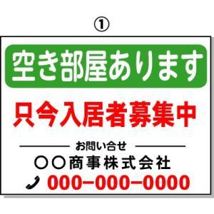 空き部屋あります (1) 不動産用看板 H450*W600mm |anzen-signshop