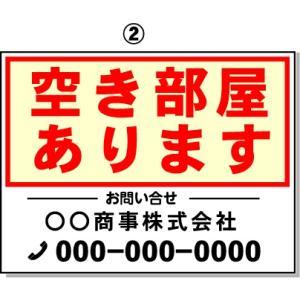 空き部屋あります (2) 不動産用看板 H450*W600mm |anzen-signshop