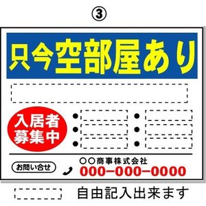空き部屋あります (3) 不動産用看板 H450*W600mm |anzen-signshop