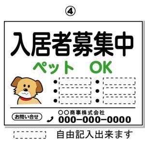 入居者募集中 看板 (4) 不動産用看板 H450*W600mm |anzen-signshop